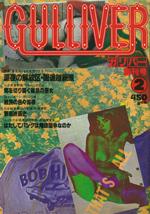 『GULLIVER』創刊号