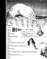 『HEAVEN』創刊号奥付