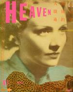 『HEAVEN』創刊号
