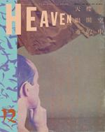 『HEAVEN』6号