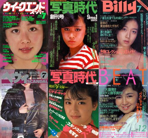 80年代前半までのセルフ出版/白夜書房の雑誌