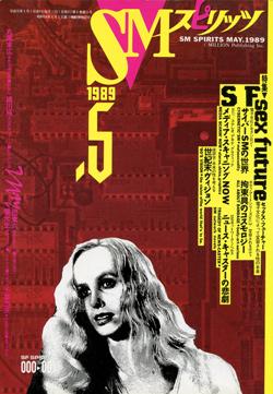 『SMスピリッツ』1989年5月号