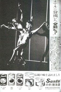 『週刊新潮』(新潮社)一九六七年一月二八日号