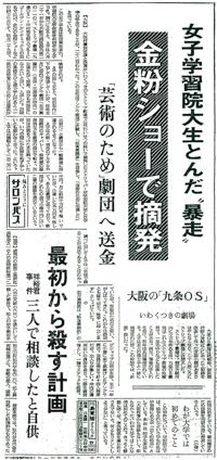 『読売新聞』一九七九年九月二二日夕刊一一頁