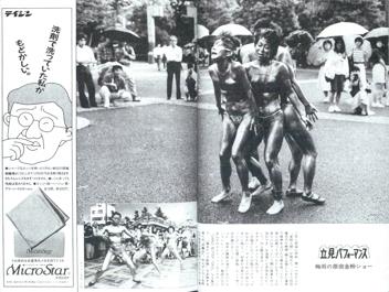 『週刊新潮』(新潮社)一九八八年七月七日号
