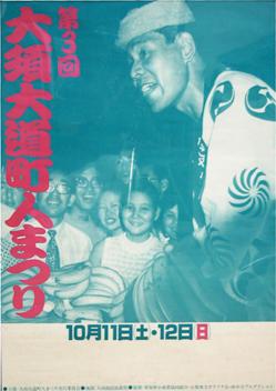 第三回「大須大道町人祭」ポスター
