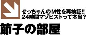 読者様の愛人、せっちゃんが24時間マゾヒストに挑戦!