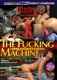 『THE FUCKING MACHINE -ULTIMATE PACKAGE-(ベイビーエンターテイメント)』