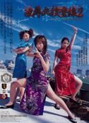 凌辱大捜査線2 【アナル強姦遊戯】