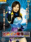 『ヒロイン陵辱Vol.03 堕ちてゆ(GIGA)』