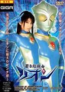 『蒼き超戦士リオン(GIGA)』