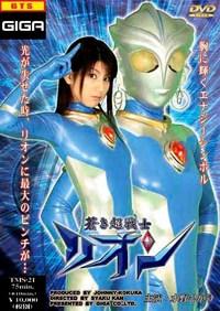【AVレビュー】 『蒼き超戦士リオン(GIGA)』