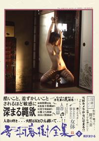 『雪村春樹全集2 【桜沢まひる】』