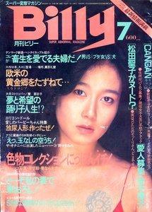 『Billy』1983年7月号