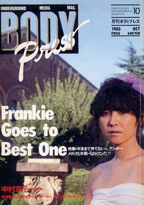 『月刊ボディプレス』1980年10月号