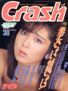『Crash』1985年10月号/創刊号