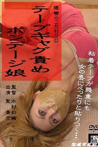 『猿轡のこだわり\x87K〜テープギャグ責めボンデージ娘(隷嬢寫眞館)』