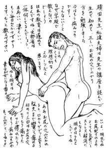 大肛門大学 第2講 肛門貫通時の心得と浪漫【2】