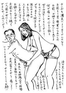 大肛門大学 第2講 肛門貫通時の心得と浪漫【3】