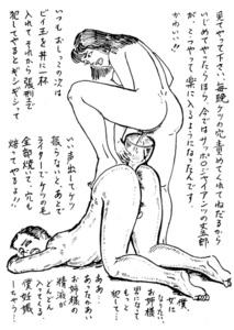 大肛門大学 第3講 お尻の通人への道【2】