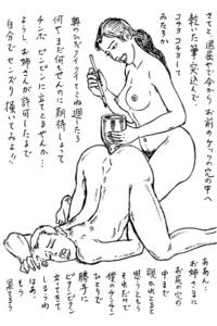 大肛門大学 第4講 尻穴覗き製作の極意【1】