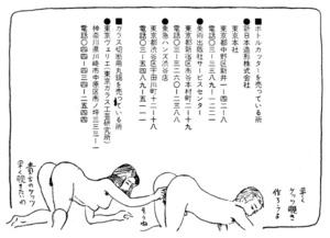 大肛門大学 第4講 尻穴覗き製作の極意【2】