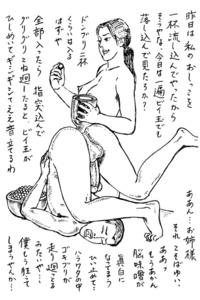 大肛門大学 第4講 尻穴覗き製作の極意【3】