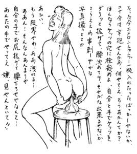 大肛門大学 第5講 浣腸器製作法【1】