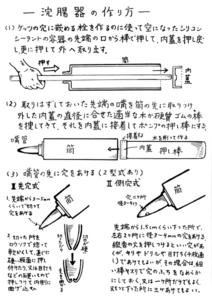 大肛門大学 第5講 浣腸器製作法【3】