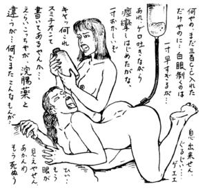 大肛門大学 第7講 浣腸液に厳重注意【1】