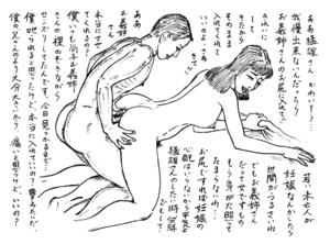 大肛門大学 第10講 肛門性交の快楽【1】
