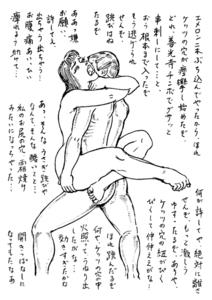 大肛門大学|第12講 エメロン浣腸の威力【2】