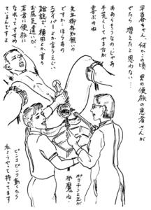 大肛門大学 第16講 便秘で拡張訓練【2】