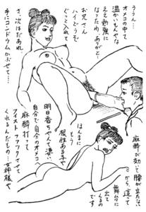 大肛門大学|第19講 続・便秘体験告白【3】