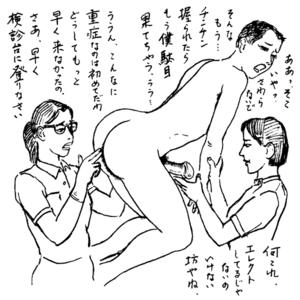 大肛門大学 第20講 続々・便秘体験告白【1】