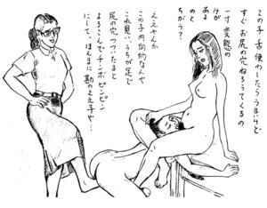 第21回 お尻の穴のお勉強【1】