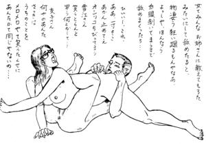 大肛門狂綺談 第23回 お尻の学校【1】