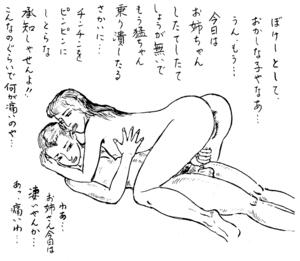 大肛門狂綺談 第23回 お尻の学校【3】