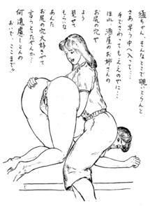 大肛門狂綺談 第24回 お尻の学校【3】