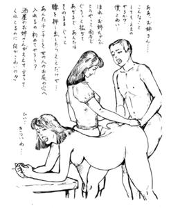 大肛門狂綺談 第26回 お尻の学校【1】