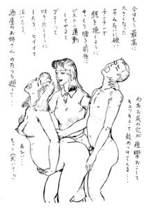 大肛門狂綺談 第26回 お尻の学校【3】