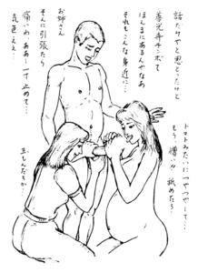 大肛門狂綺談 第27回 お尻の学校【3】