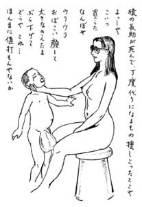 大肛門狂綺談 第29回 お尻の学校【1】