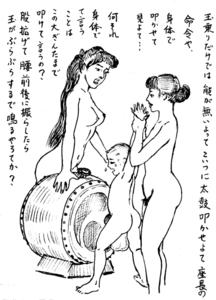 大肛門狂綺談 第29回 お尻の学校【2】
