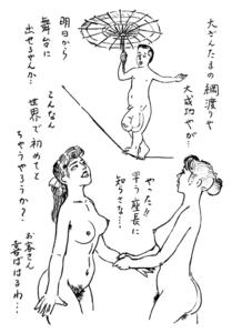 大肛門狂綺談 第29回 お尻の学校【3】