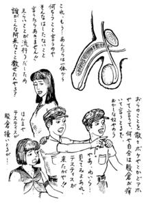 大肛門狂綺談 第31回 お尻の学校【1】