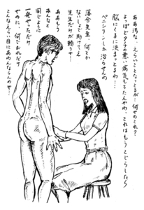 大肛門狂綺談 第31回 お尻の学校【2】