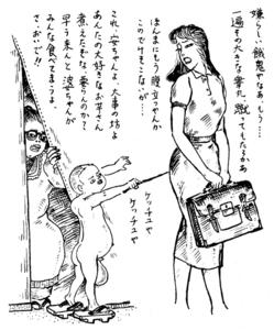 大肛門狂綺談 第32回 お尻の学校【1】