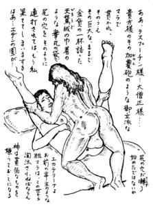 大肛門狂綺談 第33回 お尻の学校【3】