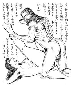大肛門狂綺談 第34回 お尻の学校【1】
